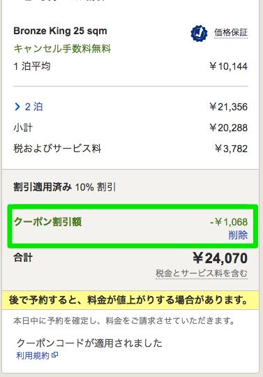 Hotels.comでクーポンによる割引