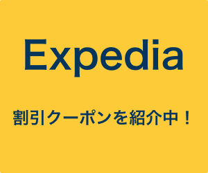 エクスペディアのバナー
