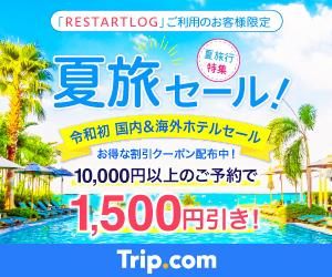 Trip.comの限定タイアップクーポン