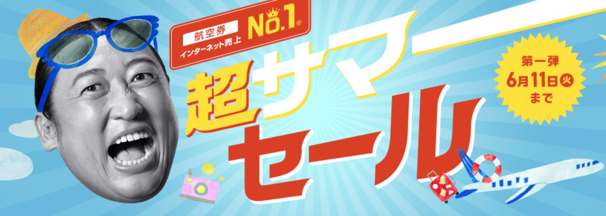 【エアトリ】超サマーセール2019