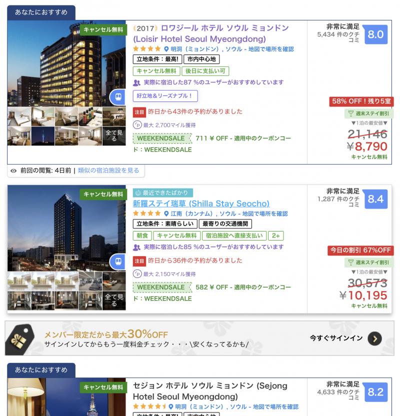 Agodaのホテル