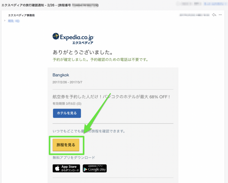 expediaのメール