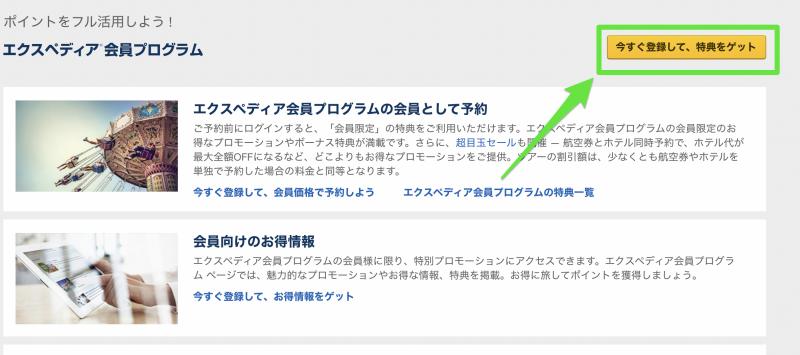 Expediaプラス登録方法