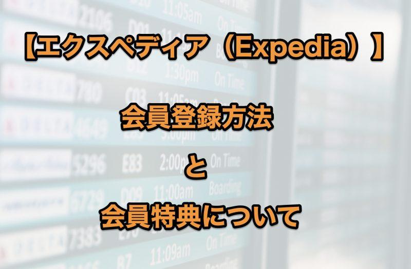 Expediaの会員登録まとめ