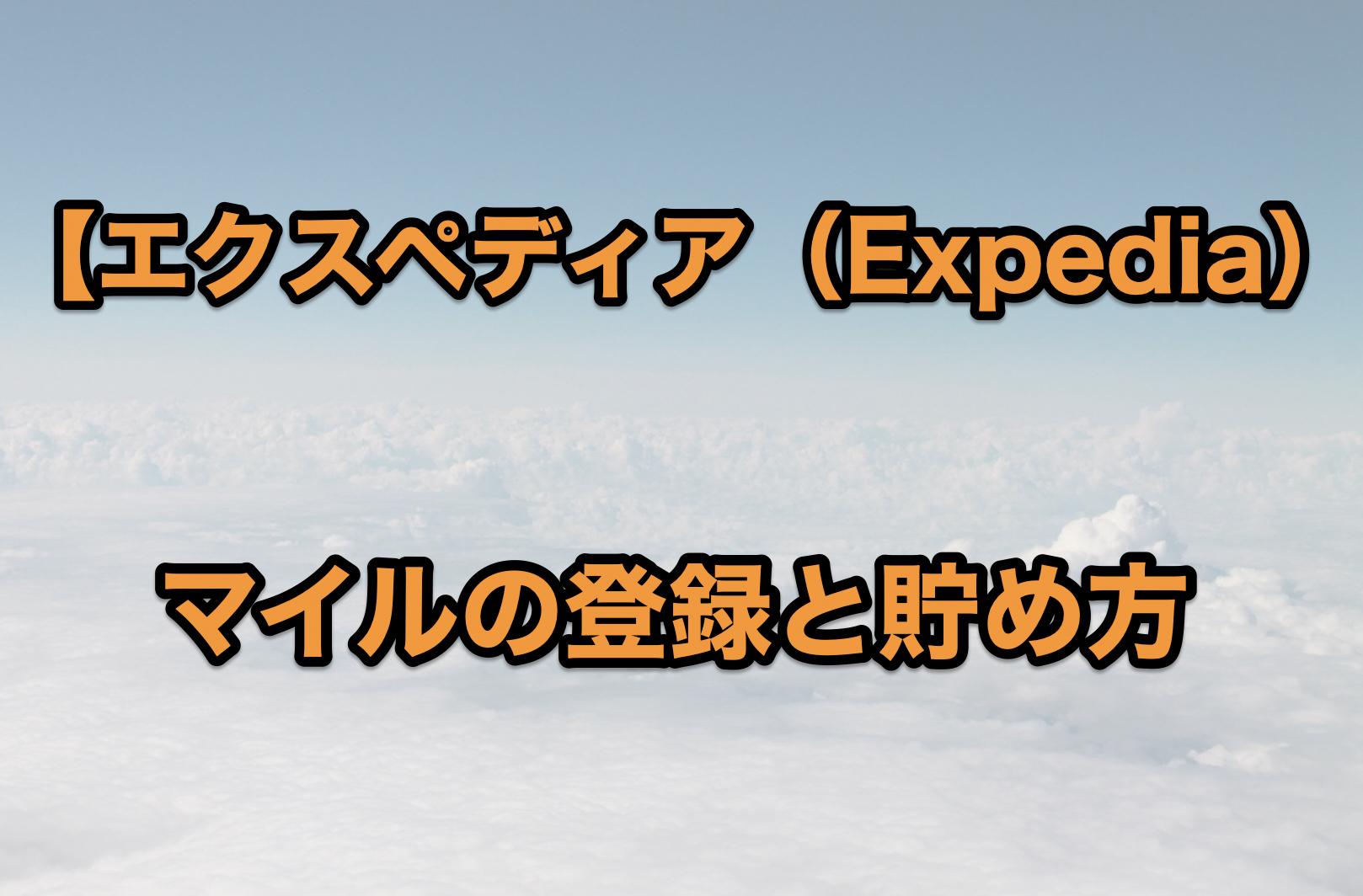 エクスペディアのマイルの貯め方