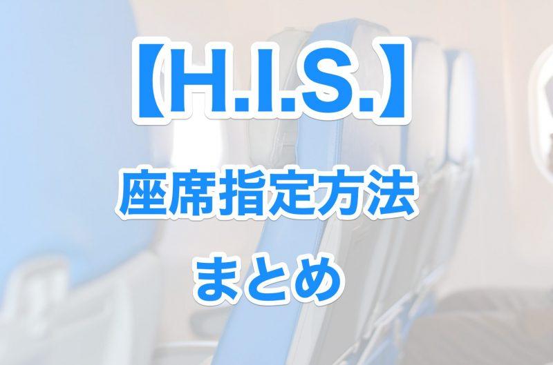 H.I.S.の座席指定方法まとめ