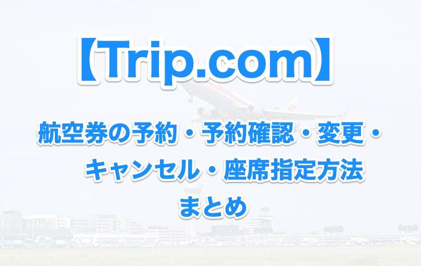 Trip.comの航空券予約まとめ