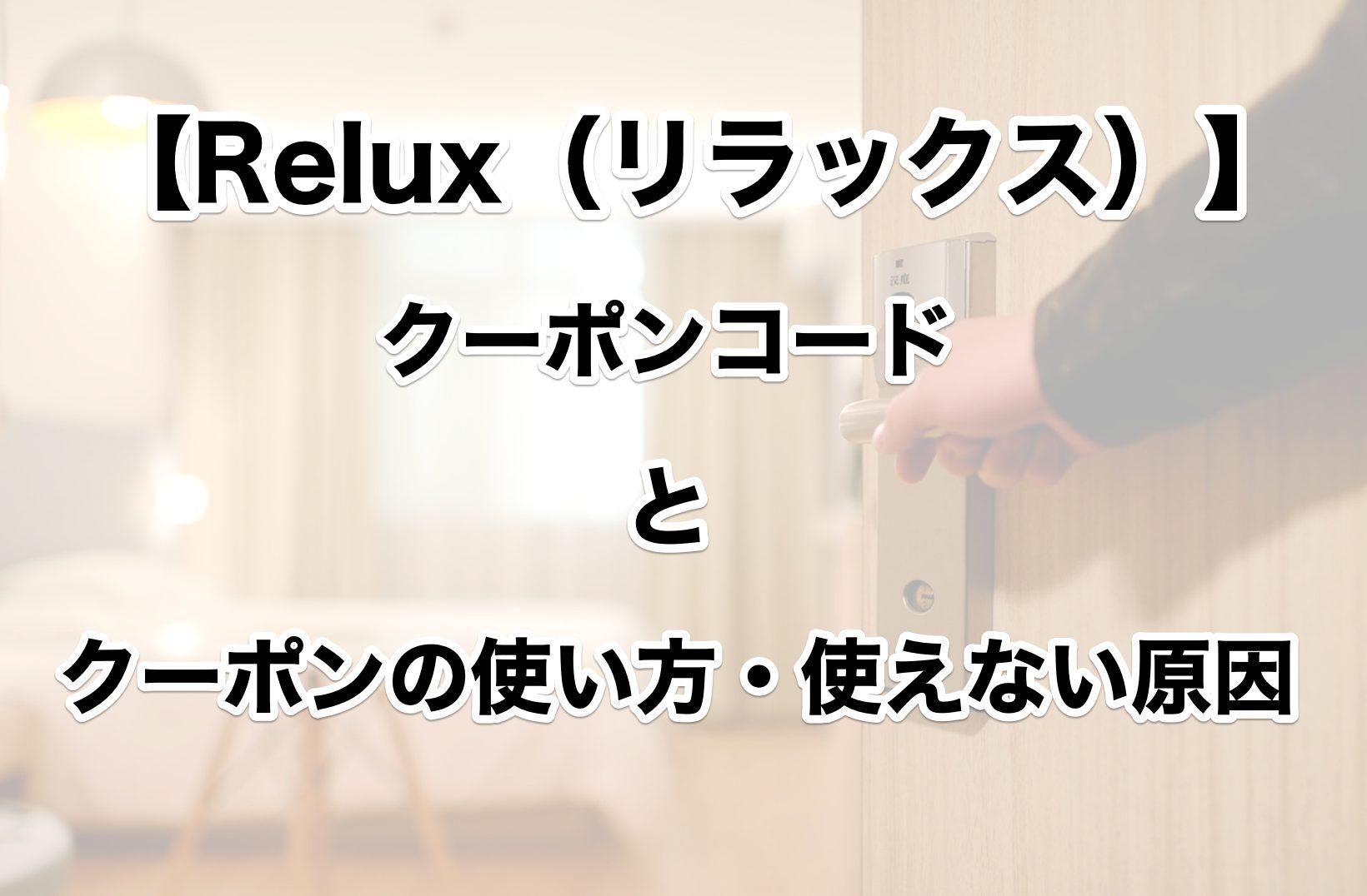 Reluxのクーポンコードまとめ
