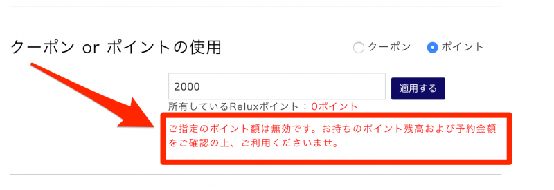 Reluxポイントのエラーコード