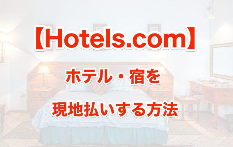 ホテルズドットコムの現地払い方法まとめ